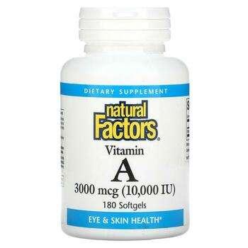 Купить Vitamin A 10000 IU 180 Softgels