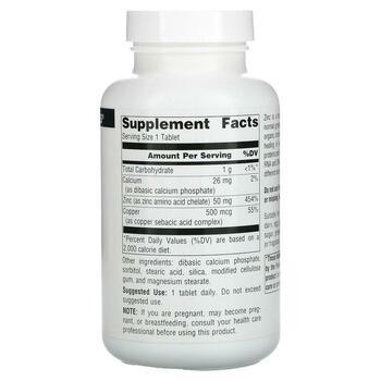 Аминокислотный хелат Цинка и Медь 50 мг 250 таблеток  фото состава