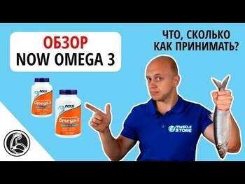 Видео обзор на Омега 3 6 9 1000 мг 250 капсул