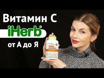 Видео обзор на Витамин С Аскорбиновая кислота в порошке 454 г