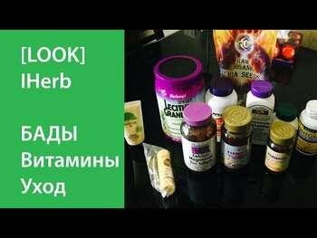 Видео обзор на Соевый Лецитин в гранулах 360 г