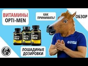 Видео обзор на Мультивитамины для мужчин Опти Мен 150 таблеток