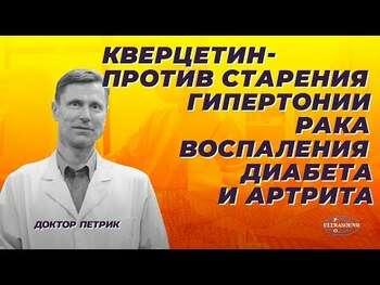 Видео обзор на Кверцетин 500 мг 60 капсул