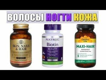 Видео обзор на Биотин 1000 мкг 100 таблеток