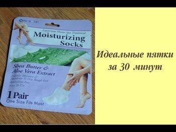 Видео обзор на Moisturizing Socks Shea Butter Aloe Vera Extract 1 Pair