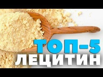 Видео обзор на Лецитин в гранулах без ГМО 454 г