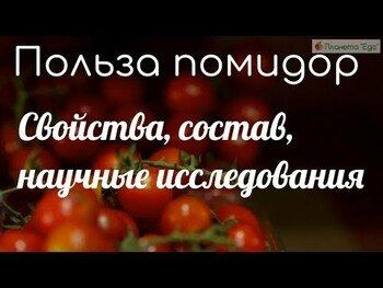 Видео обзор на Томаты без воды чипсы 56 г
