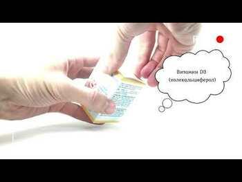 Видео обзор на Витамин Baby D3 для детей 400 МЕ в каплях 10 мл